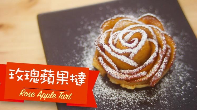 點Cook Guide-玫瑰蘋果撻 Rose Apple tart