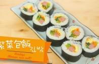 點Cook Guide-紫菜包飯 김밥 Kimbap 涼拌菠菜 Korean Spinach Salad