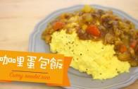 點Cook Guide-咖哩蛋包飯 Curry Omurice Japanese omelet rice