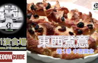 Yesterday Pudding (Bread Pudding)