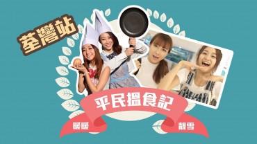 平民搵食記 荃灣站(上)