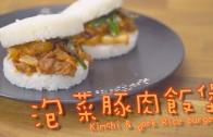 點Cook Guide-泡菜豚肉飯堡 kimchi & pork Rice burger