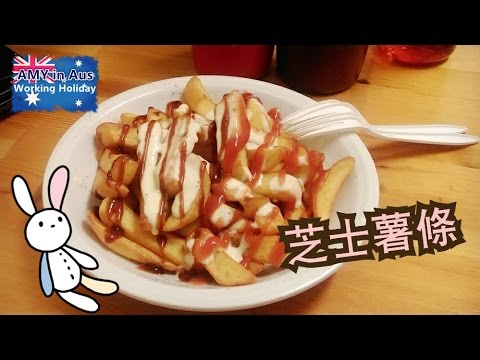芝士薯條 French Fries with cheese * Amy Kitchen