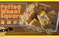 雜錦米通 Puffed Wheat Squares [by 點Cook Guide]