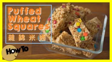 雜錦米通 Puffed Wheat Squares [by 點Cook Guide]
