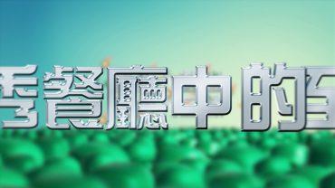 OpenRice 優秀開飯熱店大賞2017 至尊大獎
