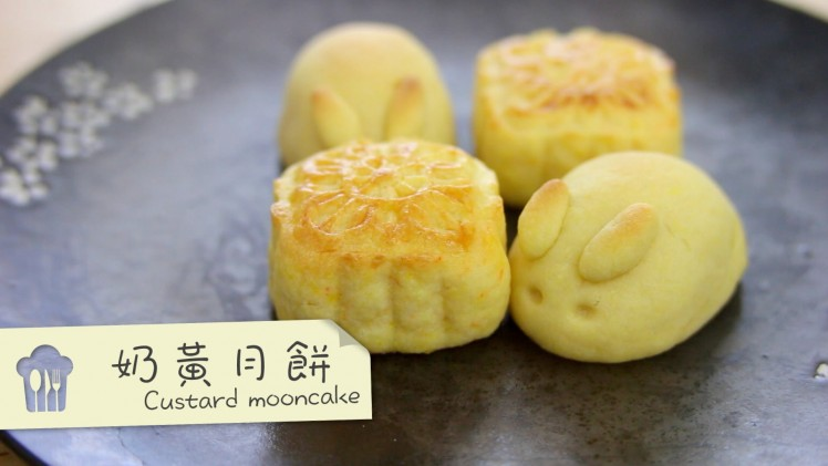 點Cook Guide – 奶黃月餅 Custard mooncake