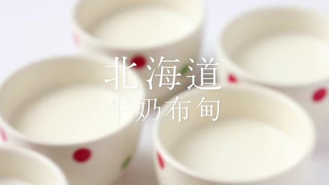 c o o k a k a.北海道牛奶布甸