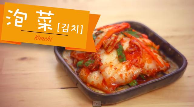 點Cook Guide – 自製泡菜 Kimchi