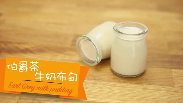 點Cook Guide-伯爵茶牛奶布甸 Earl Grey milk pudding