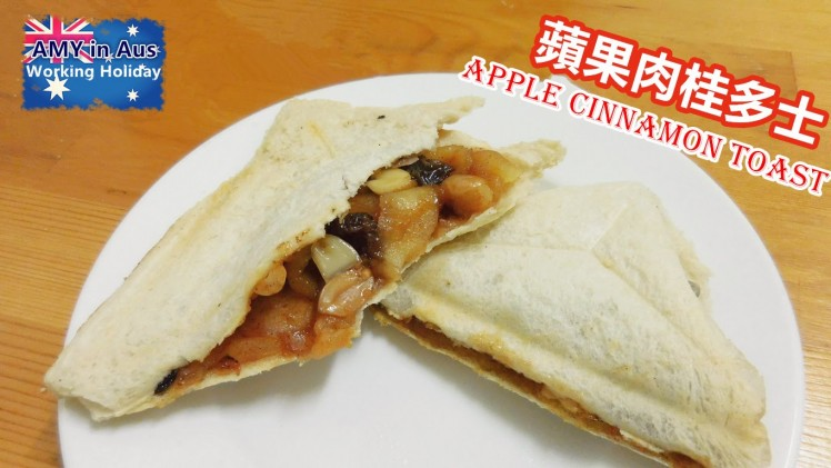 蘋果肉桂多士 Apple Cinnamon toast * Amy Kitchen