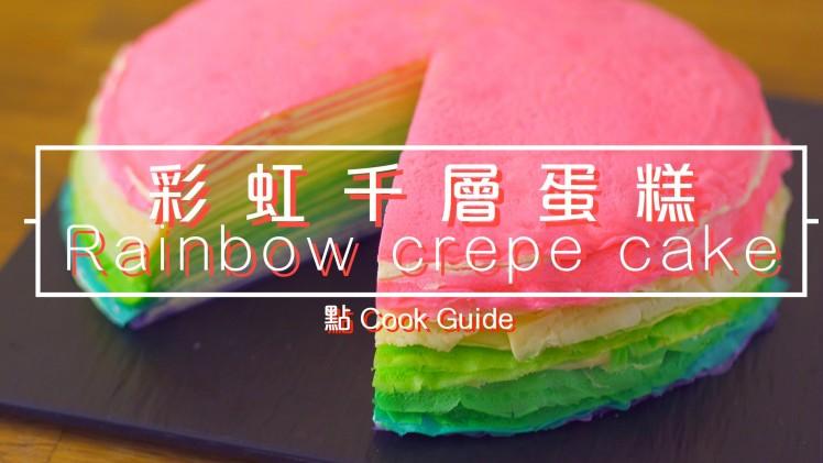 彩虹千層蛋糕 Rainbow crepe cake [by 點Cook Guide]