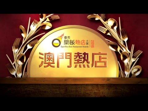 【優秀開飯熱店大賞 2016】 澳門熱店
