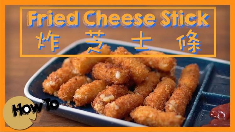 炸芝士條 Fried Cheese Stick[by 點Cook Guide]