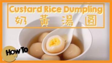 奶黃湯圓 [by 點Cook Guide]