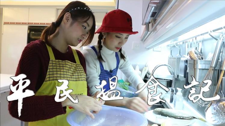 煮食挑戰賽(下)