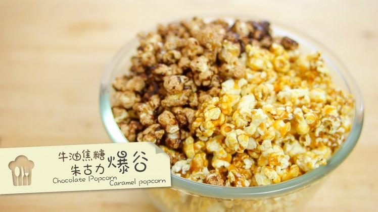cook-guide-caramel-popcorn-cho