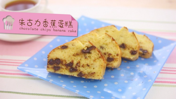 cook-guide-chocolate-chips-bana
