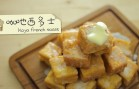cook-guide-kaya-french-toast
