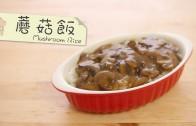 cook-guide-mushroom-rice