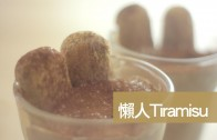 cook-guide-tiramisu