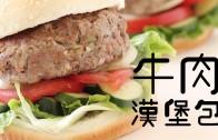 珍寶牛肉漢堡包