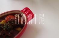 紅酒燴牛尾