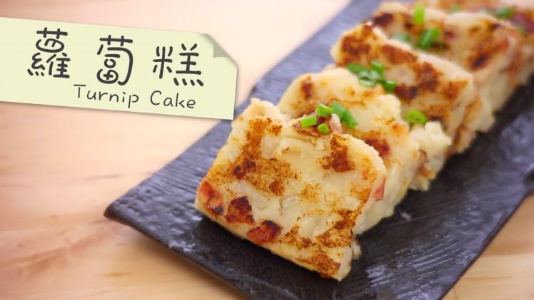 cook-guide-turnip-cake
