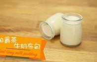 伯爵茶牛奶布甸