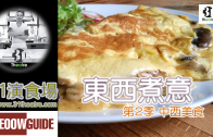 2_ep2_mushroomomelette