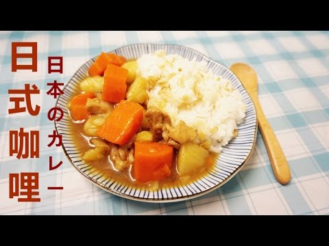 日式咖哩飯食譜 Japanese Curry Rice Recipe