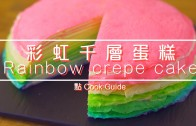 彩虹千層蛋糕 Rainbow crepe cake [by 點Cook Guide]