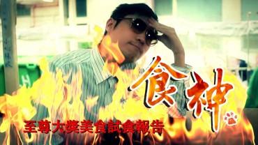 【優秀開飯熱店大賞 2016】 至尊大獎