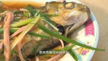 【聽老店說故事】時代巨輪下的煎釀鯪魚