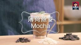 阿旦品味推介 ‧ 薄荷燕麥Mocha