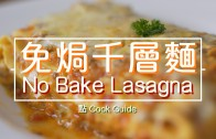 免焗千層麵 No bake Lasagna[by 點Cook Guide]