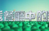 OpenRice優秀開飯熱店大賞頒獎典禮2017